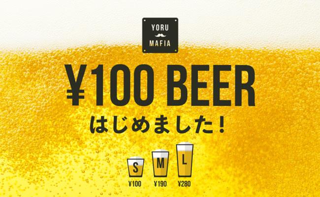 Coffee-Mafia-Tokyo-2